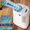 加湿器 アイリスオーヤマ サーキュレーター加湿器 HCK-5...