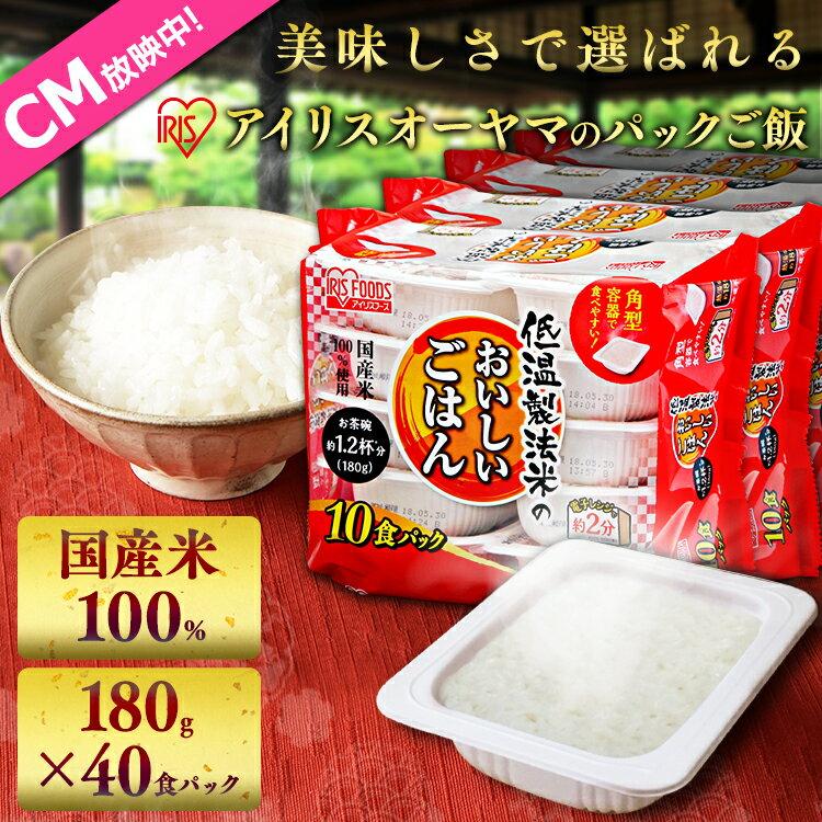 米・雑穀, ご飯パック  180g40