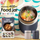 スープジャー 弁当箱 フードジャー コンパクト ステンレス SFJ-400送料無料 フードジャー ステンレスボトル フードジャー 保温 保冷 ランチ お弁当 アイリスオーヤマ