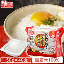 低温製法米のおいしいごはん 150g×40食パック送料無料 パック米 パックご飯 パックごはん レトルトごはん ご飯 国産米 国産 アイリスフーズ