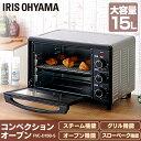 コンベクションオーブン シルバー FVC-D15B-S送料無料 オーブン トースター オーブントースター コンベ...