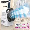衣類乾燥機 カラリエ ホワイト IK-C500送料無料 乾燥機 衣類乾燥 衣類 乾燥 洗濯 部屋干し コンパクト 洗濯物 送風 梅雨 アイリスオーヤマ