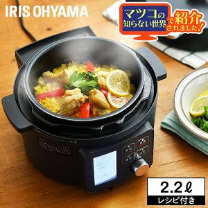 圧力鍋 2.2L ブラック KPC-MA2-B送料無料 電気圧力鍋 電気 圧力鍋 ナベ なべ 電気鍋 手軽 簡単 使いやすい 料理 おいしい 黒 アイリスオーヤマ