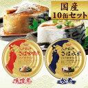 【10缶セット】八戸前沖さば 水煮 味噌煮 さば サバ 缶詰...
