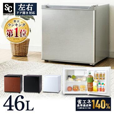 \在庫処分/【設置対応可】冷蔵庫 小型 1ドア 46L PRC-B051D冷蔵庫 1ドア 46L コンパクト パーソナル 右開き 左開き シンプル 一人暮らし 1人暮らし ひとり暮らし キッチン家電 大型家電 ホワイト ブラック シルバー ダークウッド【D】
