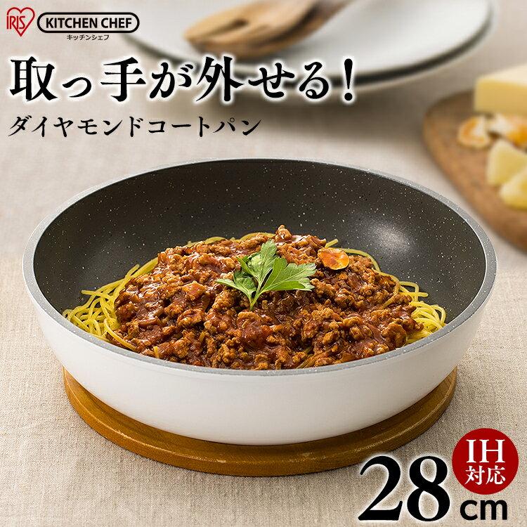產品詳細資料,日本Yahoo代標|日本代購|日本批發-ibuy99|【深型】フライパン 28cm アイリスオーヤマ 深型 ダイヤモンドコートパン 炒め鍋 IS-W28…
