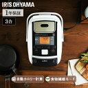 【メーカー1年保証】炊飯器 3合 圧力ih アイリスオーヤマ ホワイト RC-PC30-W炊飯器 炊