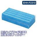 アイリスオーヤマ 気化ハイブリッド加湿器 加湿気化フィルターEHH-F2310