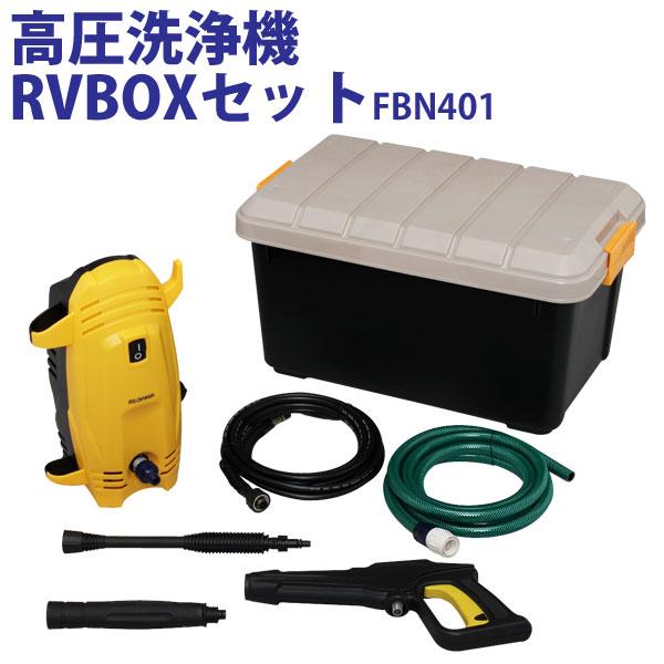 掃除機・クリーナー, 高圧洗浄機  RVBOX FBN401