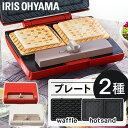 ホットサンド ワッフル サンドメーカー ホットプレート サンド おやつ 朝ごはん 朝食 ダブルサイズ 2枚焼き アイリスオーヤマ