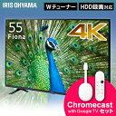 4K対応液晶テレビ 55インチ クロムキャストセット送料無料 液晶テレビ テレビ 4K 55インチ 地上波 BS CS クロームキャスト Chromecast Google 本体 セット アイリスオーヤマ