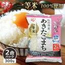 アイリスの生鮮米 秋田県産あきたこまち 2合パック 300g アイリスオーヤマ