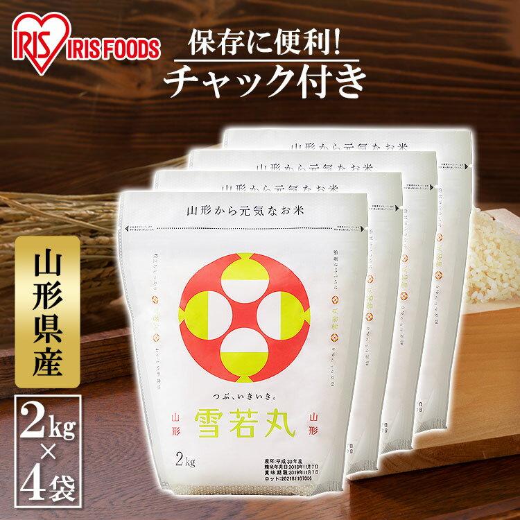 米・雑穀, 白米 4reg; 2kg 2kg
