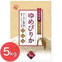 北海道産 ゆめぴりか 5kg アイリスオーヤマ[白米/お米/ご飯]【SB】