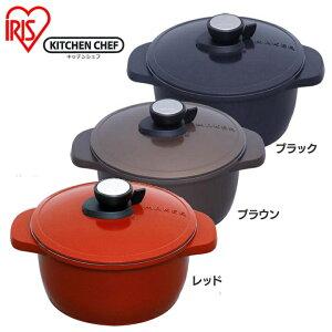 無加水鍋20cm3.0LMKSN-P20無加水鍋無水鍋20cm両手鍋送料無料レッドブラウンブラックアイリスオーヤマIH対応ガス対応無水鍋無水調理土鍋ストウブやルクルーゼのように無水調理ができる