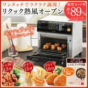 リクック オーブン ホワイト アイリスオーヤマ マイコン ノンフライオーブン ノンフライヤー トースター コンベクションオーブン