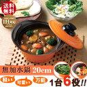 無加水鍋 20cm オレンジ MKS-P20 送料無料 両手鍋 ih対応 無水鍋 20cm 無水調理鍋 鍋 ストウブ や ルクルーゼ のように 無水調理 ができる アイリスオーヤマ 無水鍋で料理する