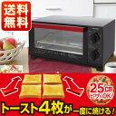 オーブントースター TVE-134C-B 送料無料 オーブントースター 4枚 トースター おしゃれ パンくずトレイ ブラック タイマー付 温度調整機能付 食パン ピザ お餅 トースト パン焼き オーブン 大型 シンプル アイリスオーヤマ◆2 あす楽対応