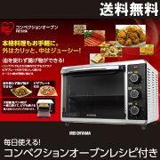コンベクションオーブン ホワイト アイリスオーヤマ オーブン トースター プレート ノンフライオーブン ノンフライヤー ノーオイルフライヤー ヘルシー