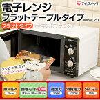 電子レンジ フラットテーブル IMB-F181-5 IMB-F181-6あす楽対応 送料無料 シンプル 簡単 フラットタイプ 西日本 東日本 新生活 アイリスオーヤマ