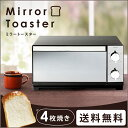 【4枚焼ける】オーブントースター おしゃれ POT-413-Bあす楽対応 送料無料 ミラー調オーブン...