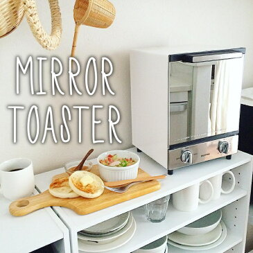 ミラーオーブントースター 縦型 MOT-012あす楽対応 キッチン オーブントースター オシャレ おしゃれ 縦型 コンパクト スタイリッシュ トースター パン 餅 小型 火力調整 パンくずトレー付き アイリスオーヤマ[cpir]
