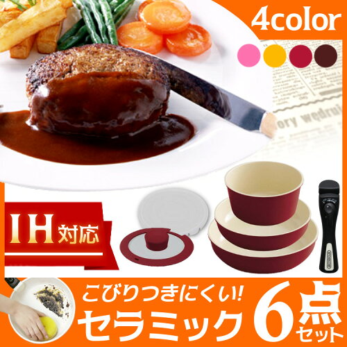 IH対応 セラミックカラーパン 6点セット H-CC-SE6 アイリスオーヤマ 送料無料 フライパン セット ...
