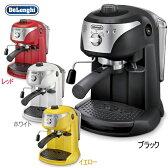 【送料無料】デロンギ〔DeLonghi〕 エスプレッソカプチーノメーカー 〔コーヒー〕 EC221 ブラック・レッド・ホワイト・イエロー【D】 【KM】【楽ギフ_包装】【拡】
