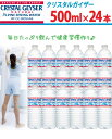クリスタルガイザー 500mL×24本入り【D】天然水 ミネ...