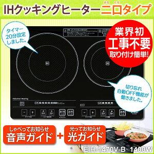 【300円OFFクーポン対象】【送料無料】2口IHクッキングヒーター