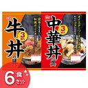 牛丼・中華丼の具セット 2種類セット【6人前:1個3人前×2...