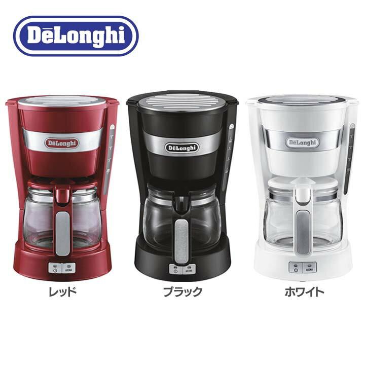 \在庫処分/【コーヒーメーカー デロンギ】【B】ドリップコーヒーメーカー【コーヒーメーカー ドリップコーヒー おすすめ】デロンギ ICM14011J-R 3620-000181・ICM14011J 3620-000143・ICM14011J-W 3620-000182 レッド・ブラック・ホワイト【D】
