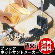 ブラックホットサンドメーカー メーカー クッカー サンドイッチ おしゃれ フライパン トースター キッチン