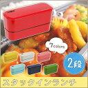 お弁当箱 ランチボックス 2段 スタックインランチ550 7...