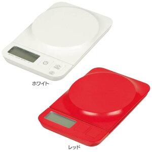 シンプルミーデジタルキッチンスケール デジタル スケール キッチン デジタルスケールキッチン パール金属 ホワイト