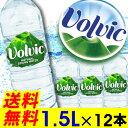 【訳あり品】ボルヴィック 1.5L 12本入り(ボルビック 1500ml)【D】【O】【楽ギフ_包装】
