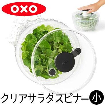 OXO クリアサラダスピナー 小 11230500野菜水切り器 調理器具 野菜 キッチン用品 オクソー 【D】【B】