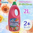 【2本セット】アジアンダウニー ガーデンブルーム 2Lボトル【D】【楽ギフ_包装】【RCP】