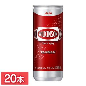 【20本入】ウィルキンソンタンサン 缶250ml 強炭酸 飲料 さわやか セロカロリー 刺激 250ml 缶 刺激 クリア アサヒ飲料 【D】