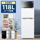 \在庫処分/冷蔵庫 小型 2ドア 118L Grand Line 2ドア冷凍冷蔵庫 ARM-118L02WH・SL・BK送料無料 冷蔵庫 ひとり暮らし 2ドア 新生活 左右ドア おしゃれ ホワイト シルバー ブラック【設置対応可】【D】