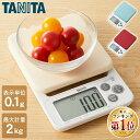 タニタ 洗えるクッキングスケール ホワイト KW-220-WH(1台)【タニタ(TANITA)】