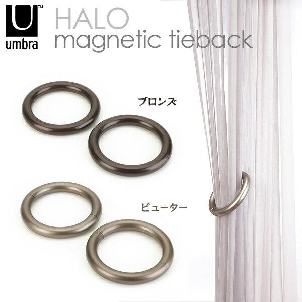 umbra ハロ マグネティック タイバック【D】《ブロンズ・ピューター》シンプル マグネットタッセル 画期的