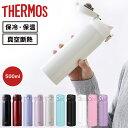 水筒 サーモス 500ml 保冷 保温 真空断熱ケータイマグ