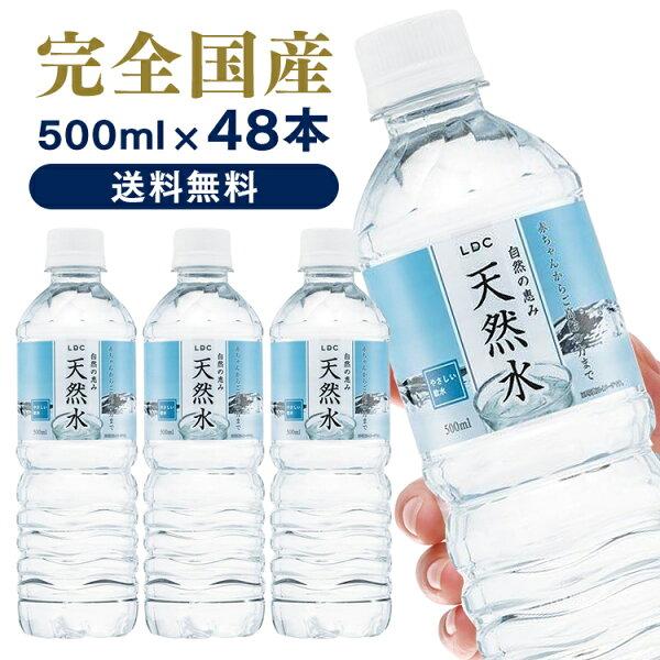 国産天然水48本セット500mlミネラルウォーターLDC自然の恵み天然水水非加熱災害対策飲料水備蓄500mlペットボトルライフド
