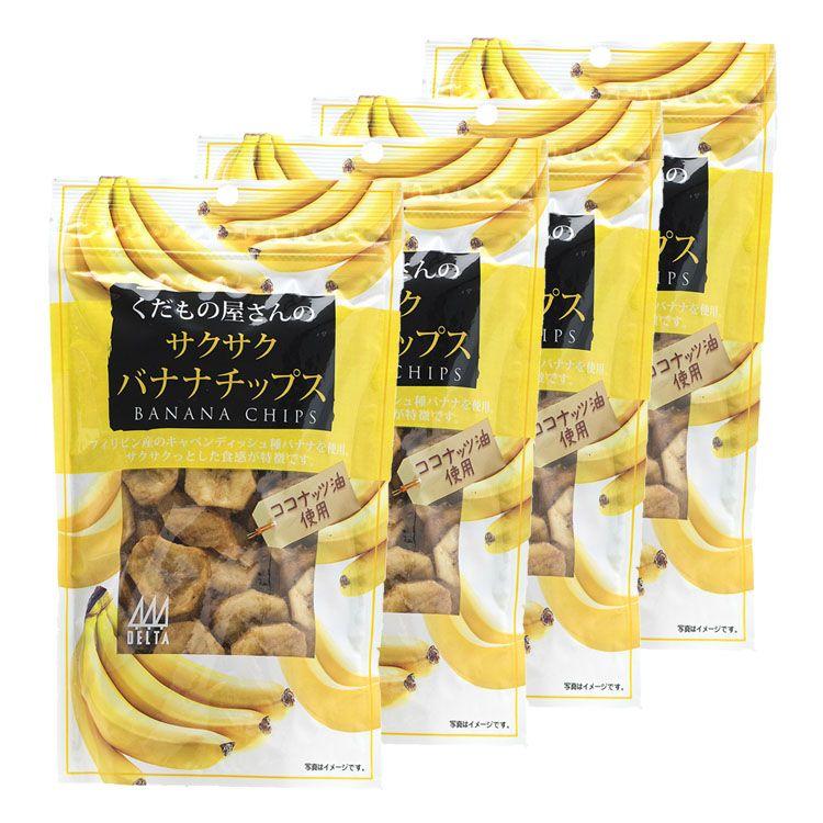 【4袋】くだもの屋さんのサクサクバナナチップス100g送料無料ドライフルーツバナナおやつデルタデルタインターナショナルくだもの子供【D】【メール便】
