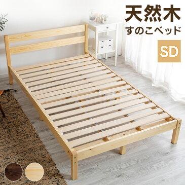 パイン材ベッドフレーム SD PWBX-SD送料無料 ベッド 天然木 フレーム シンプル 木目 パイン材 ナチュラル すのこ 通気性 セミダブル ブラウン ナチュラル【D】