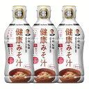 【3本】液みそ健康みそ汁 430g 413533みそ 液みそ 健康みそ汁 家庭