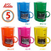 Kalita〔カリタ〕 カフェコローレ V-102 ブルー・グリーン・オレンジ・ピンク・イエロー【KM】【D】【楽ギフ_包装】カリタ コーヒーメーカー 送料無料