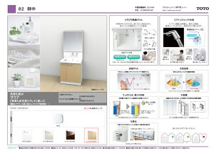 【TOTO】サクア洗面化粧台間口750mmスウィング三面鏡LED照明受注生産品[LMWB075A3SLC2G-LDSWB075BJGEN1*]