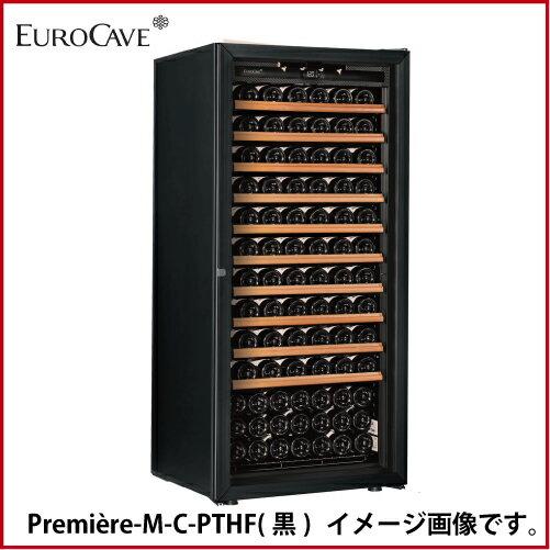 メーカー直送 送料無料 ユーロカーブ [Premiere-M-C-PTHF] ワインセラー 本体カラー:黒色 扉:ガラス 収容本数:140本 容量:355L